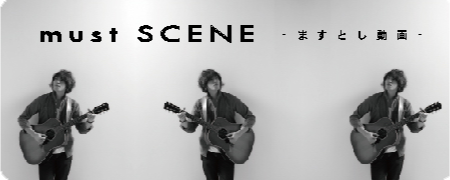 mast SCENE/ますとし動画