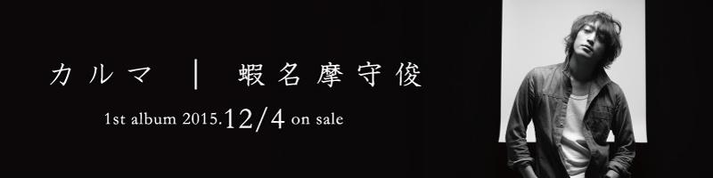 『蝦名摩守俊 | カルマ』 1st album 2015.12.04 on sale.
