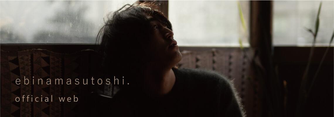 ebinamasutoshi official web.